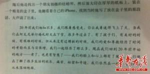 《乔布斯传》一书中的中文版翻译