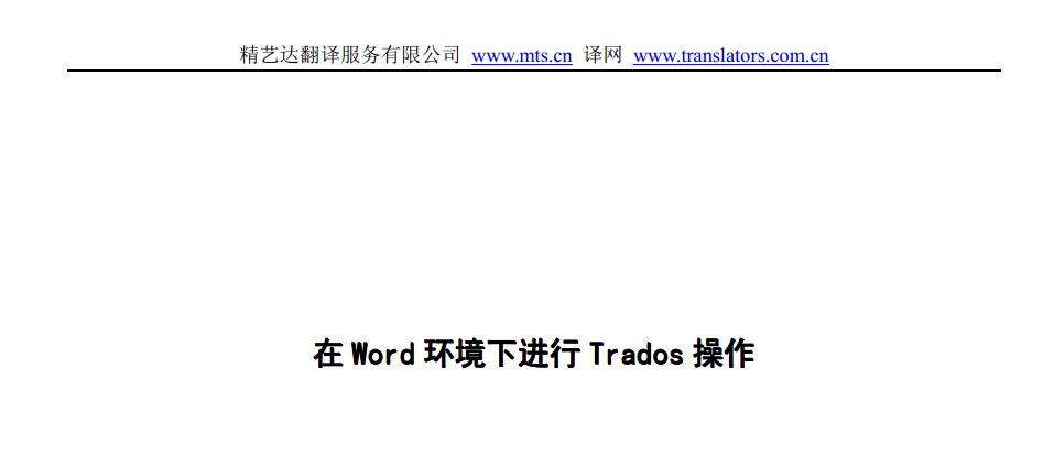 在Word环境下进行Trados操作